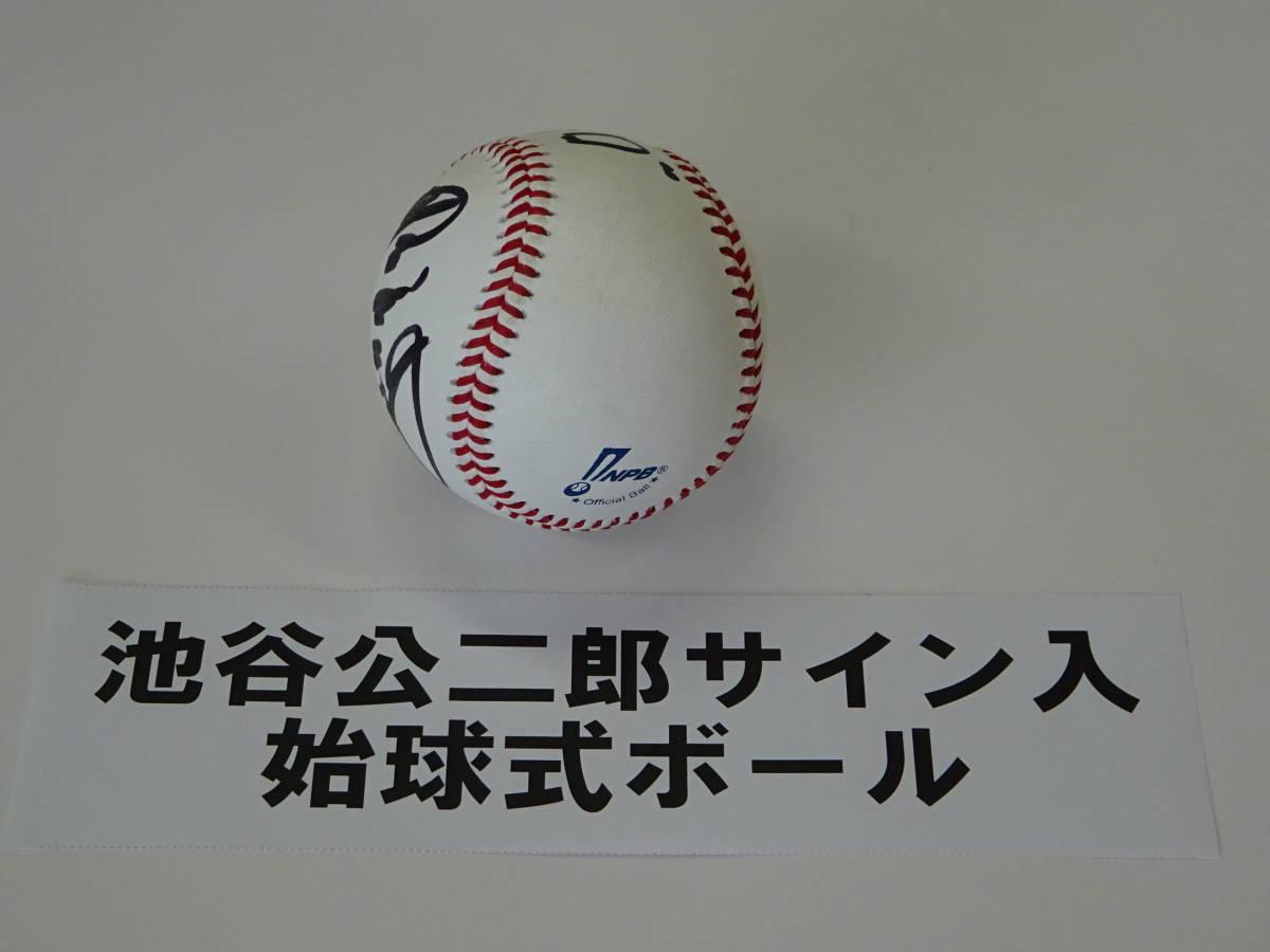 [チャリティ]カープx赤い羽根コラボ 1-11 始球式ボール _画像2