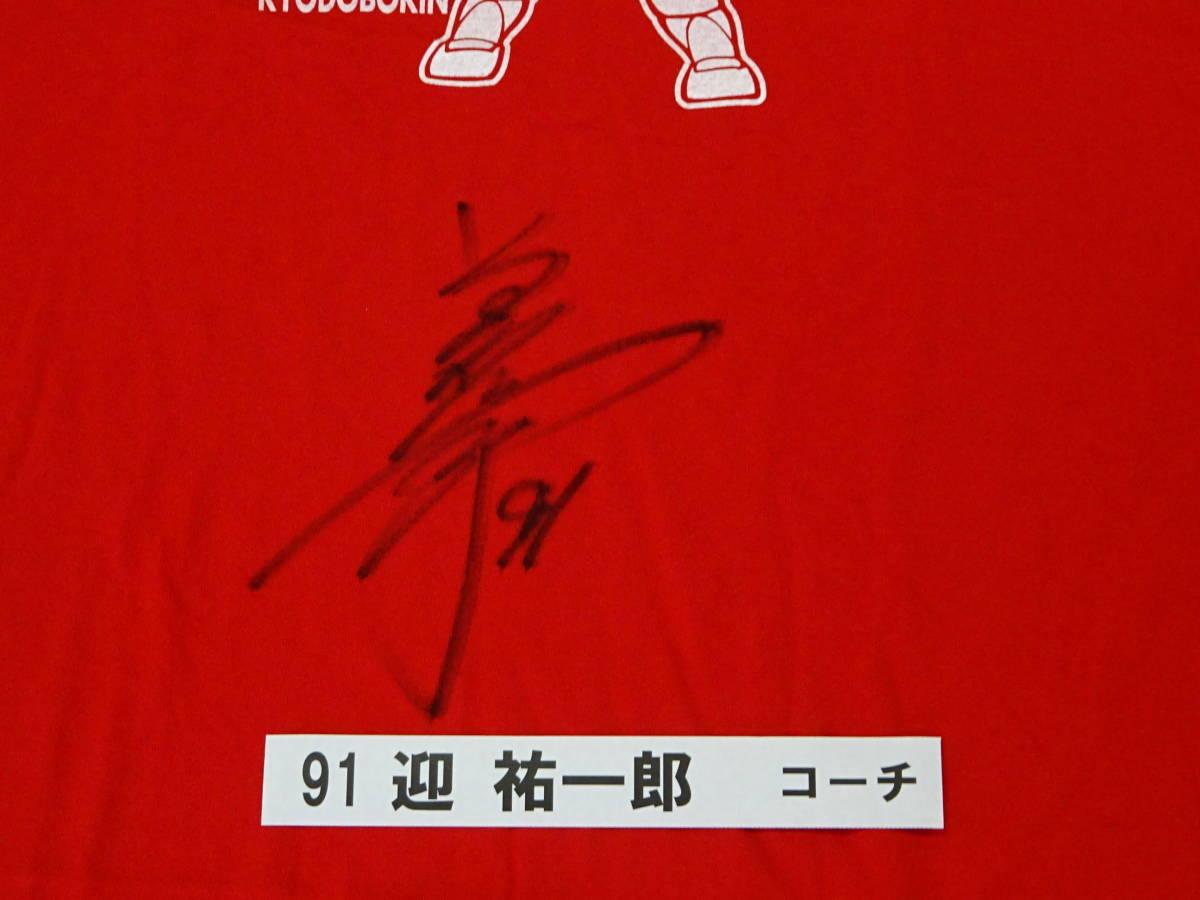 [チャリティ]カープx赤い羽根コラボ 2-14 Tシャツ 迎 祐一郎_画像2