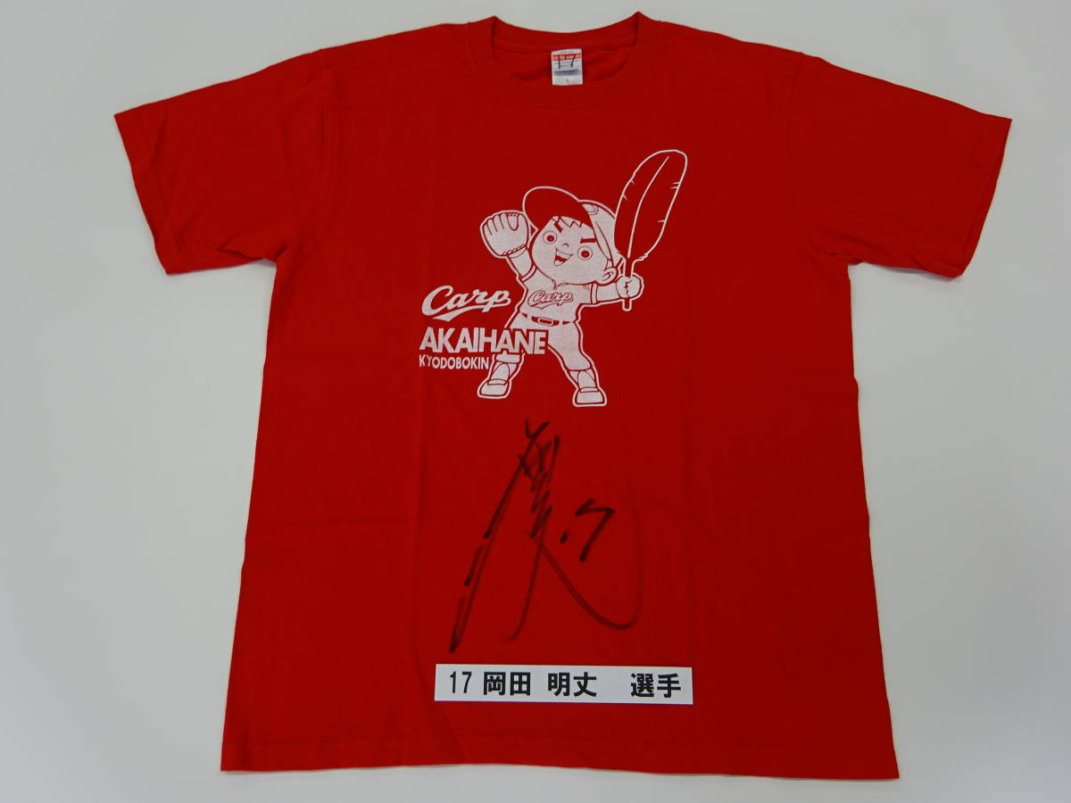 [チャリティ]カープx赤い羽根コラボ 2-15 Tシャツ 岡田 明丈