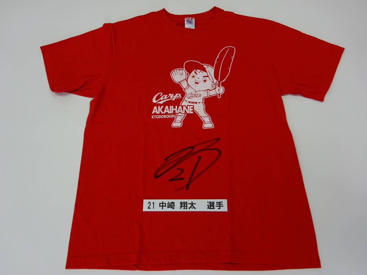 [チャリティ]カープx赤い羽根コラボ 2-17 Tシャツ 中崎 翔太