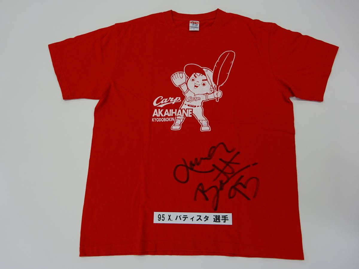 [チャリティ]カープx赤い羽根コラボ 2-20 Tシャツ X.バティスタ
