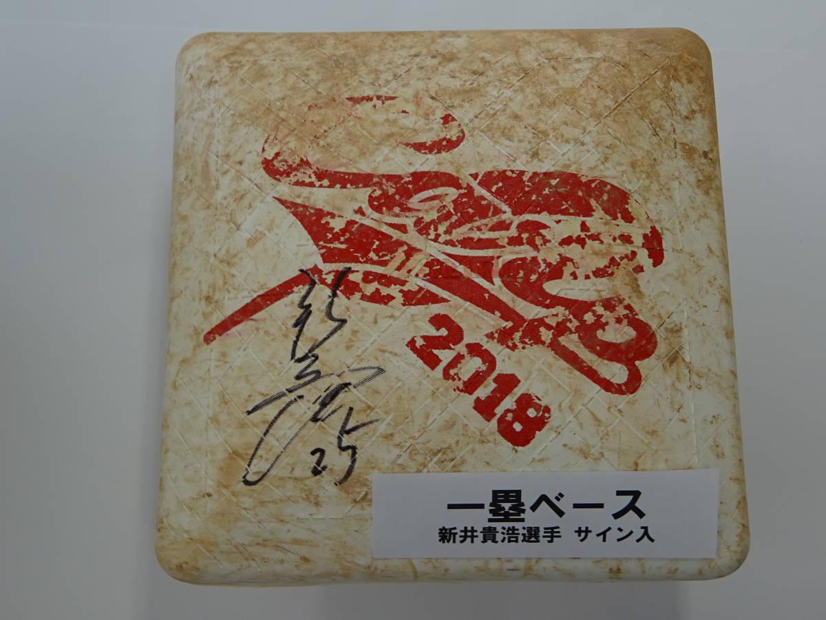 [チャリティ]カープx赤い羽根コラボ 2-21 一塁ベース 新井貴浩選手サイン入り