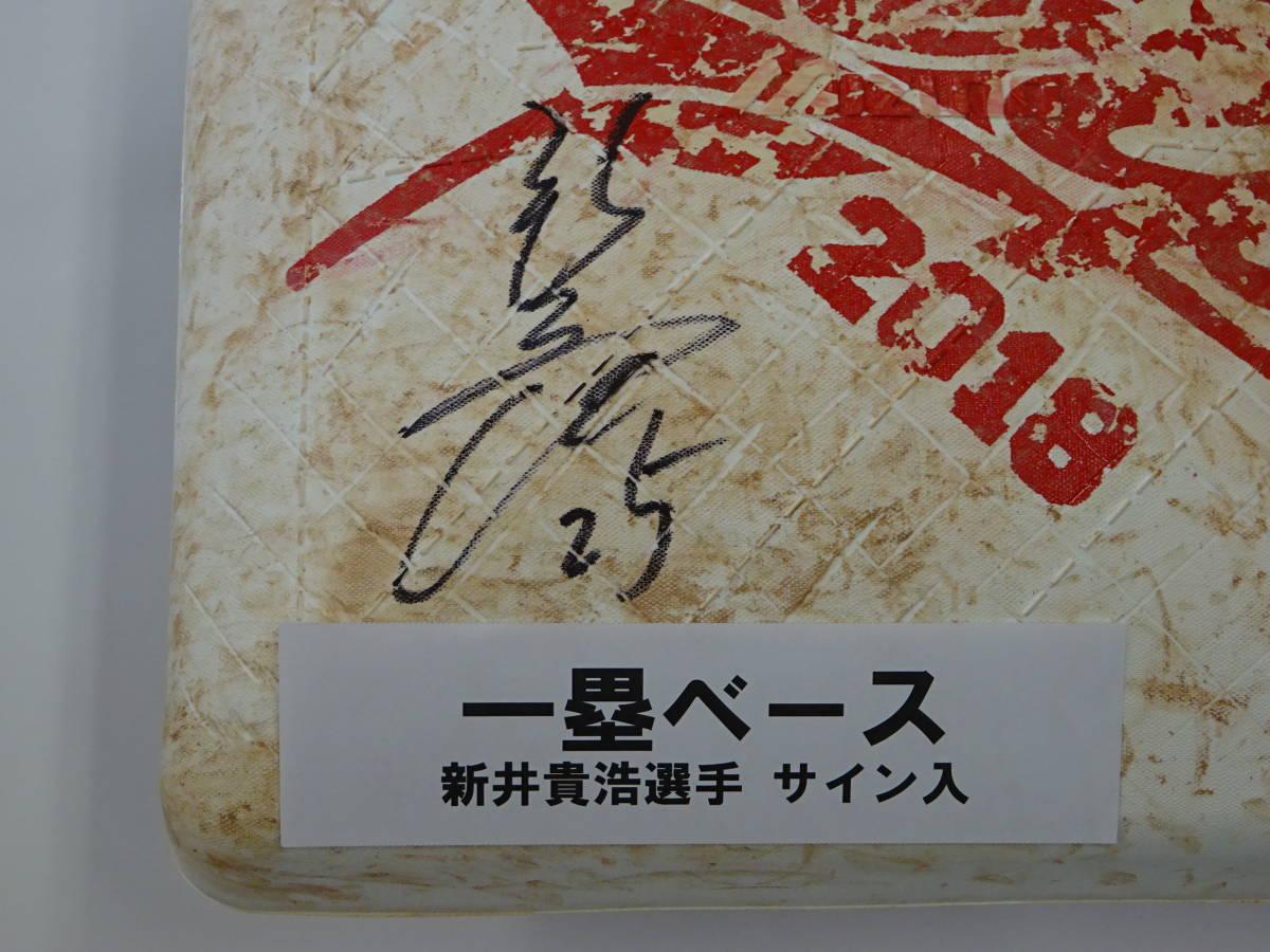 [チャリティ]カープx赤い羽根コラボ 2-21 一塁ベース 新井貴浩選手サイン入り_画像2