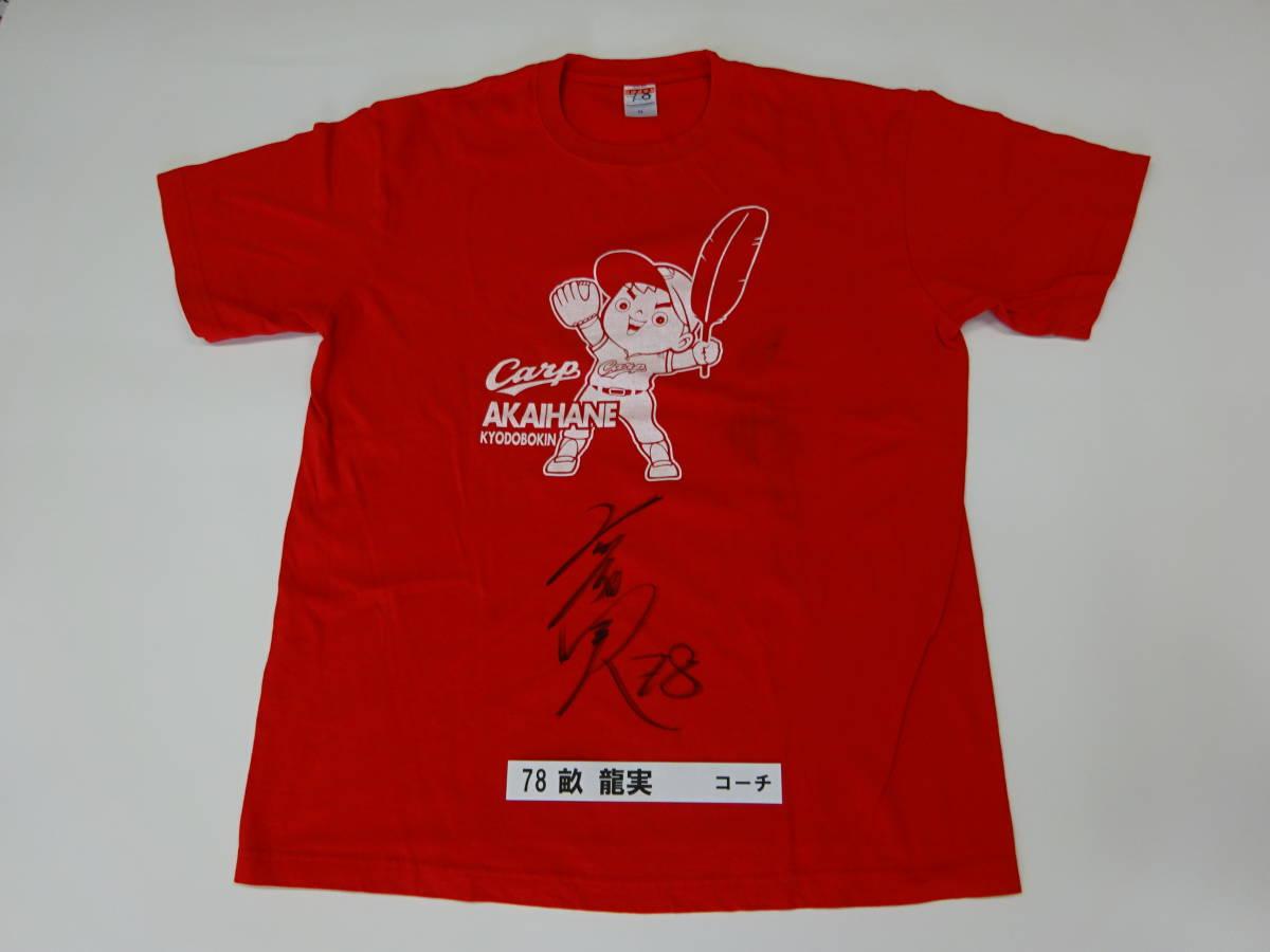 [チャリティ]カープx赤い羽根コラボ 3-22 Tシャツ 畝 龍実 表面に、マジック汚れ有り