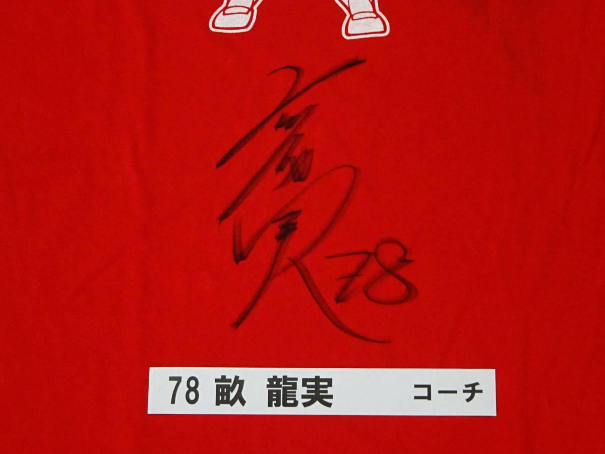 [チャリティ]カープx赤い羽根コラボ 3-22 Tシャツ 畝 龍実 表面に、マジック汚れ有り_画像2