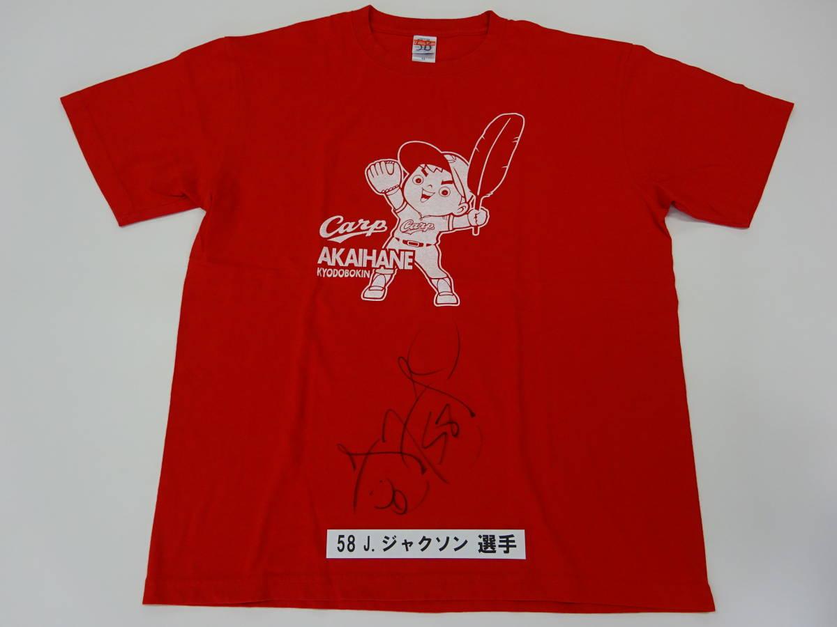[チャリティ]カープx赤い羽根コラボ 3-26 Tシャツ J.ジャクソン
