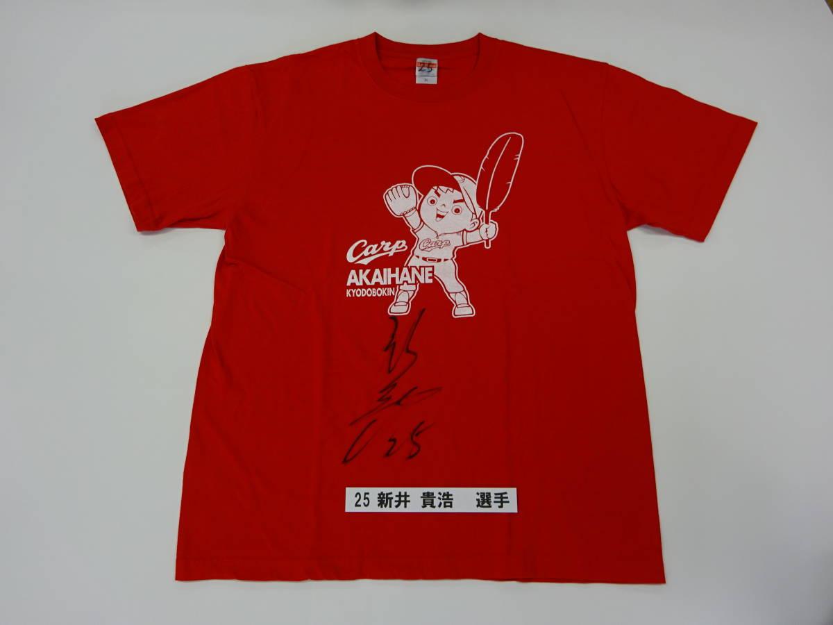 [チャリティ]カープx赤い羽根コラボ 3-28 Tシャツ 新井 貴浩