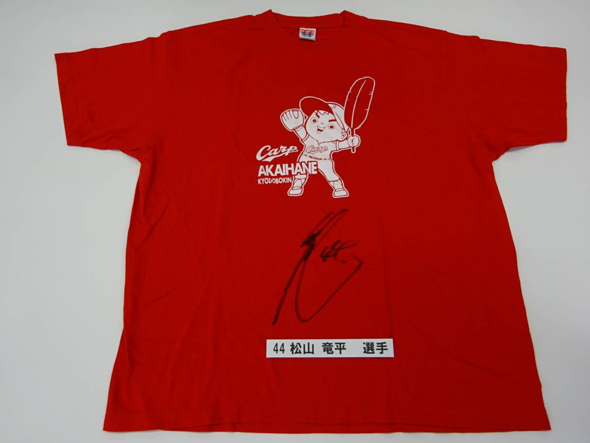 [チャリティ]カープx赤い羽根コラボ 3-30 Tシャツ 松山 竜平