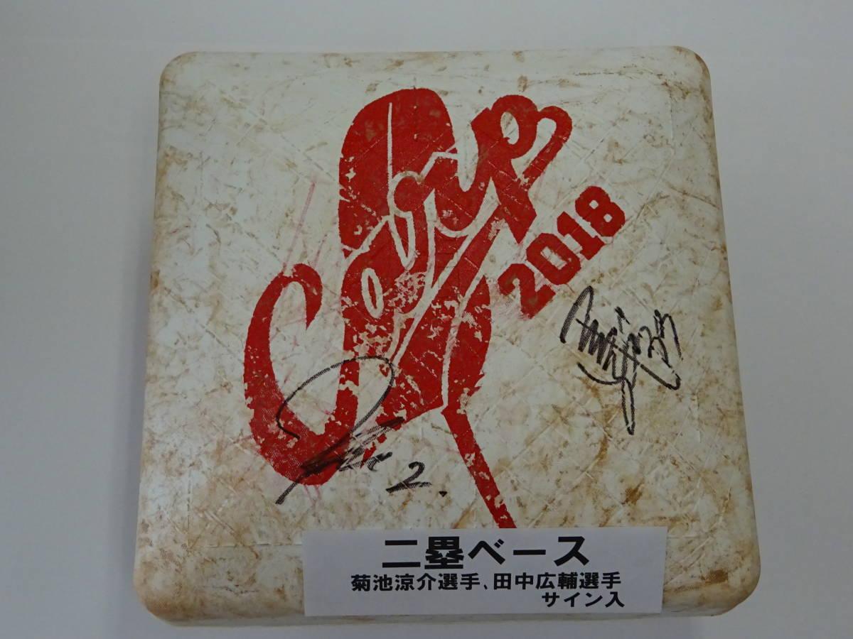 [チャリティ]カープx赤い羽根コラボ 3-31 二塁ベース 菊池涼介選手、田中広輔選手サイン入り