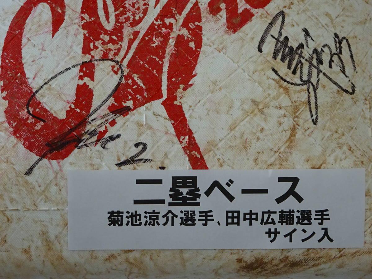 [チャリティ]カープx赤い羽根コラボ 3-31 二塁ベース 菊池涼介選手、田中広輔選手サイン入り_画像2