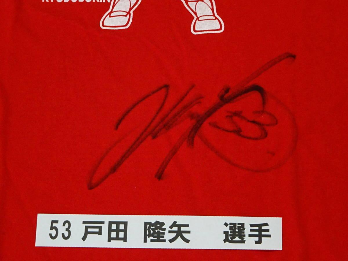 [チャリティ]カープx赤い羽根コラボ 4-34 Tシャツ 戸田 隆矢_画像2