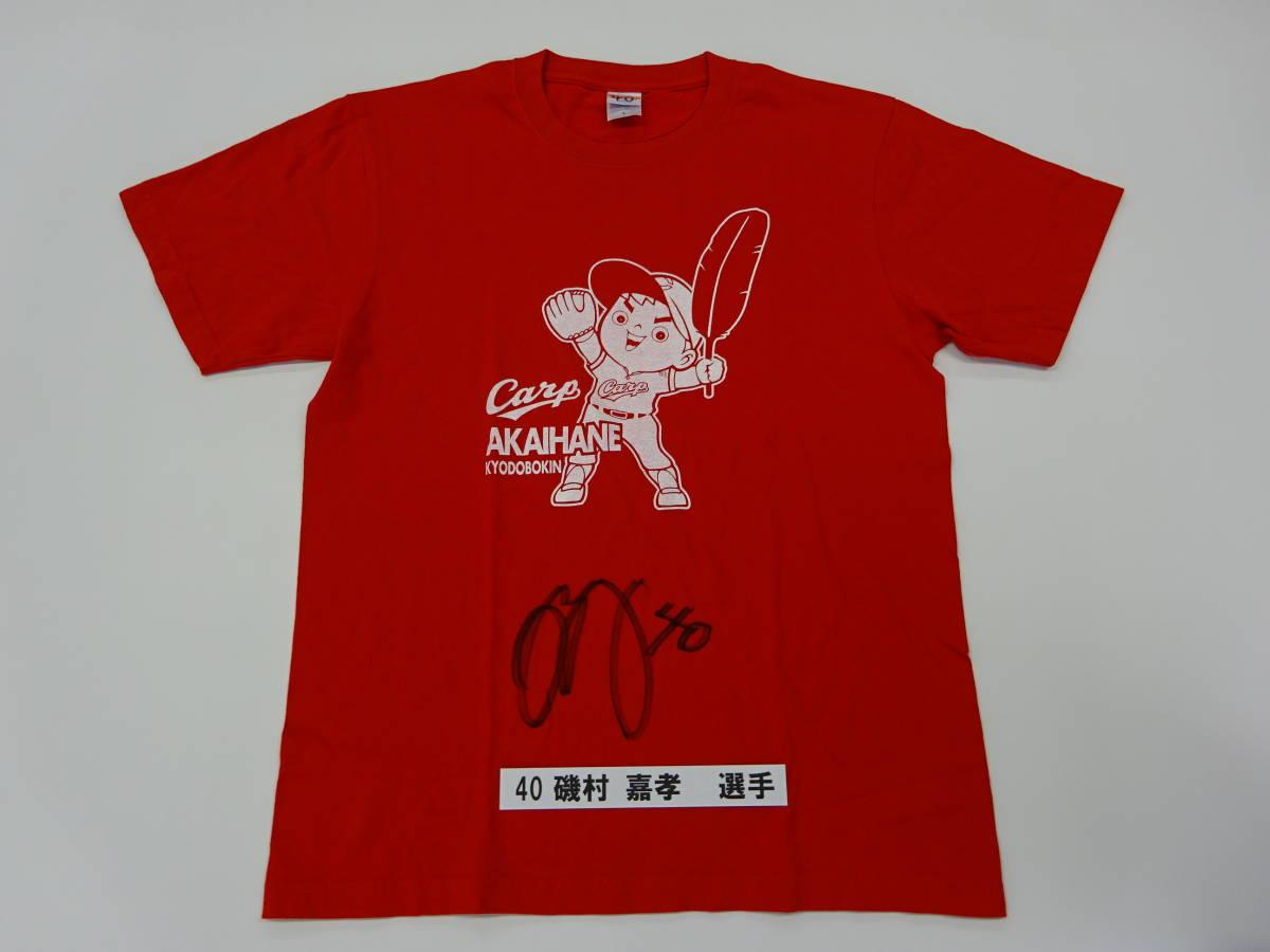 [チャリティ]カープx赤い羽根コラボ 4-37 Tシャツ 磯村 嘉孝