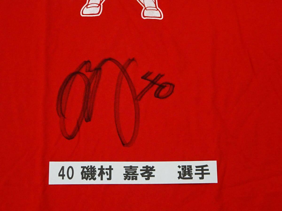 [チャリティ]カープx赤い羽根コラボ 4-37 Tシャツ 磯村 嘉孝_画像2