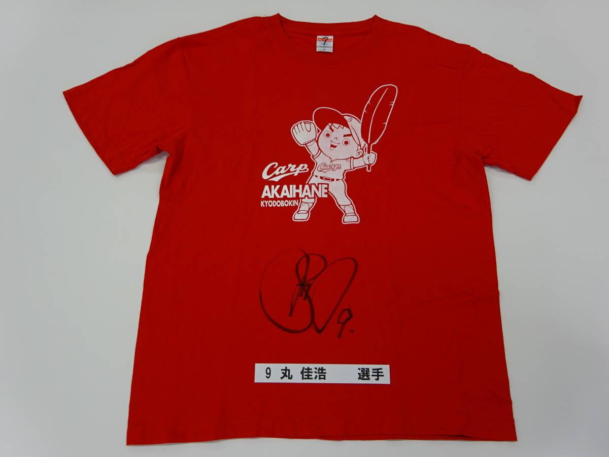 [チャリティ]カープx赤い羽根コラボ 4-40 Tシャツ 丸 佳浩