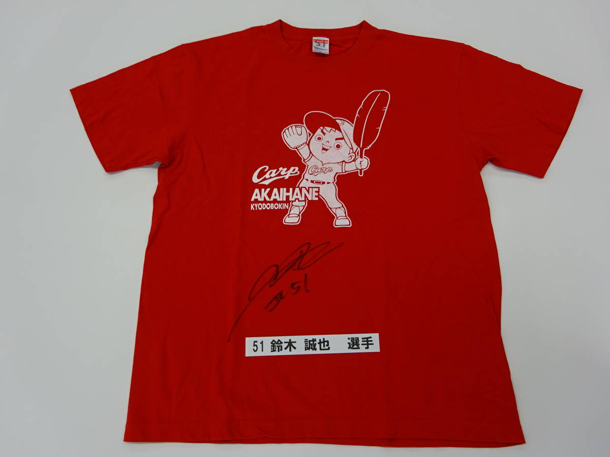 [チャリティ]カープx赤い羽根コラボ 4-41 Tシャツ 鈴木 誠也