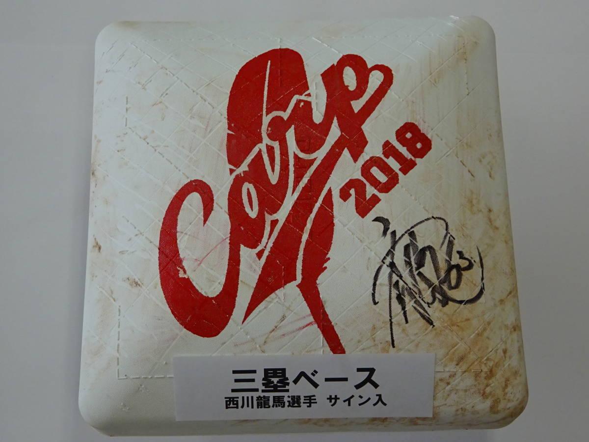 [チャリティ]カープx赤い羽根コラボ 4-42 三塁ベース 西川龍馬選手サイン入り