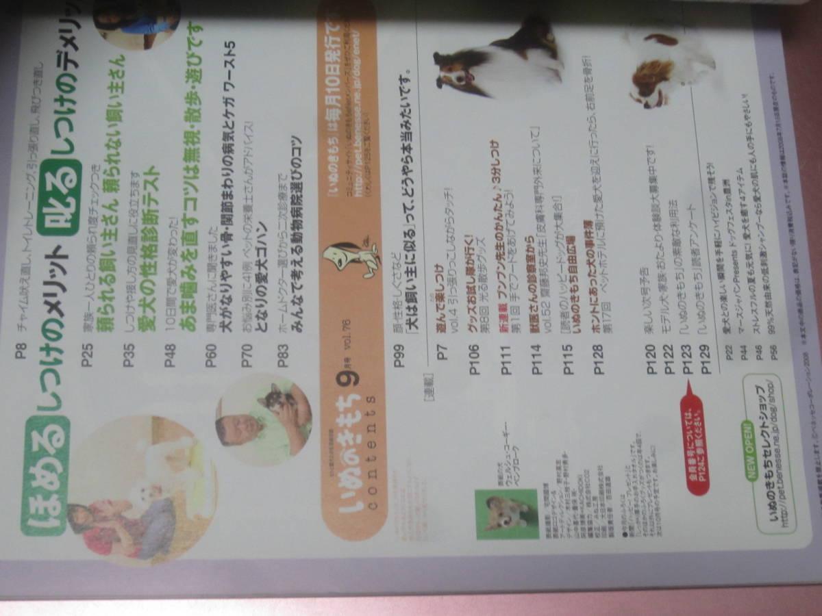 ★雑誌【いぬのきもち(vol.76)】2008年9月号・・・ペット誌/犬の気持ち/ほめるしかるしつけのメリット/愛犬の性格診断テスト/骨関節病気_画像6