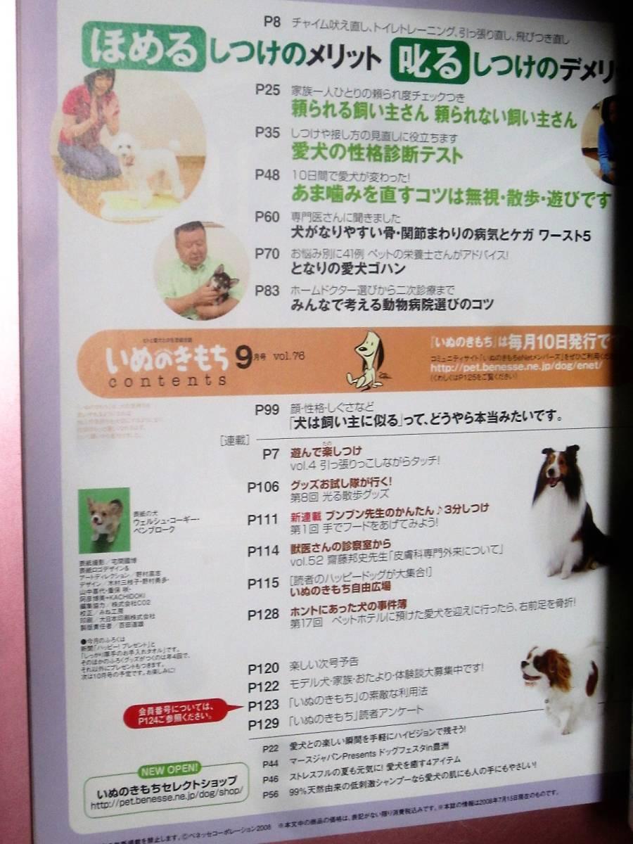 ★雑誌【いぬのきもち(vol.76)】2008年9月号・・・ペット誌/犬の気持ち/ほめるしかるしつけのメリット/愛犬の性格診断テスト/骨関節病気_画像2
