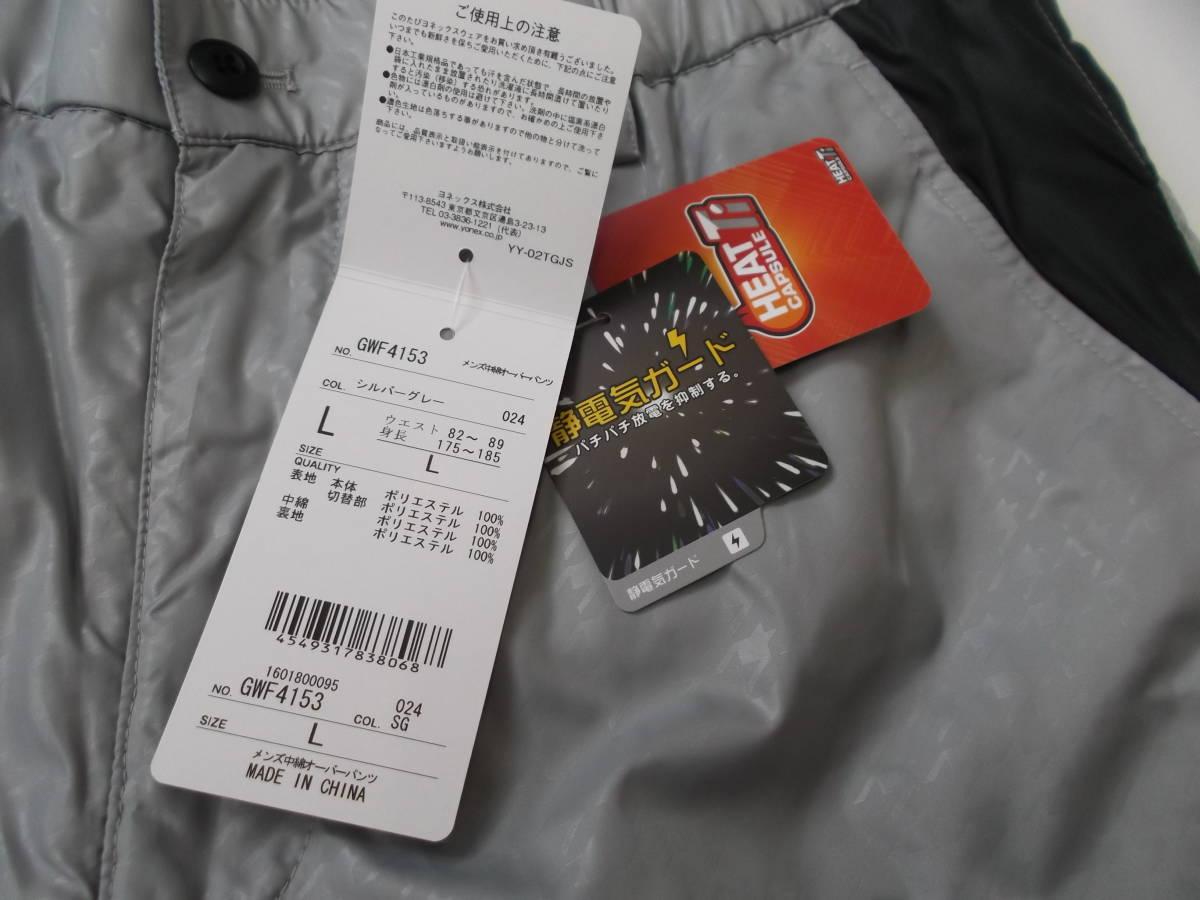 値下げズバリ即決55%Offの¥8,900税込★新品★ヨネックスYONEX中綿オーバーパンツ L寸(82~89cm)シルバーグレーです。_画像3