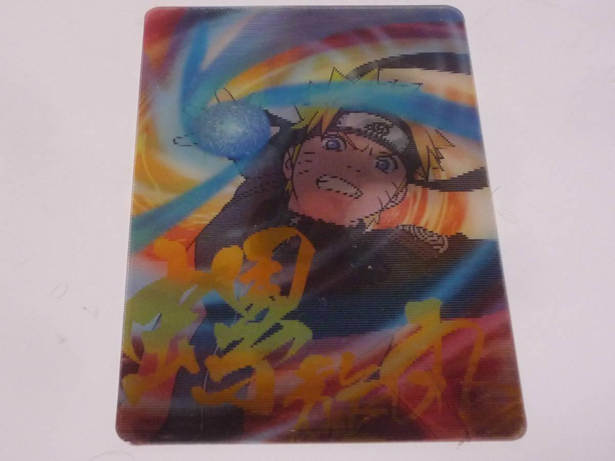 NARUTO ナルト カードグミだってばよ! No.018 うずまきナルト(チェンジングカード)
