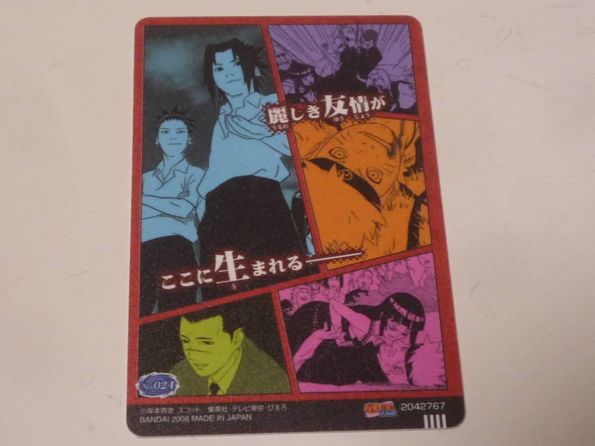 NARUTO ナルト カードグミだってばよ! ー宿命の再会ー No.024 うちはサスケ(木ノ葉学園カード)_画像2