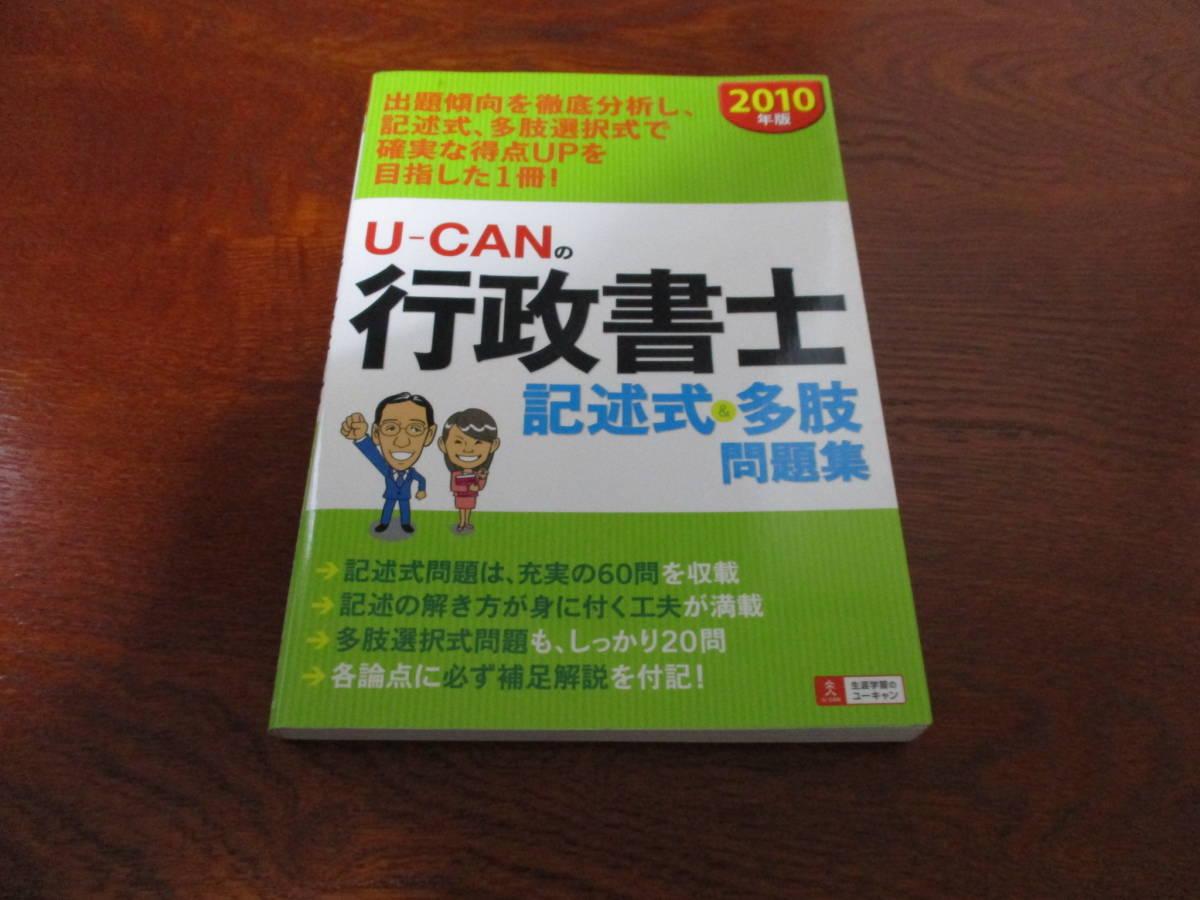 【30112103】U-CANの行政書士 記述式&多肢問題集■初版■ユーキャン行政書士試験研究会