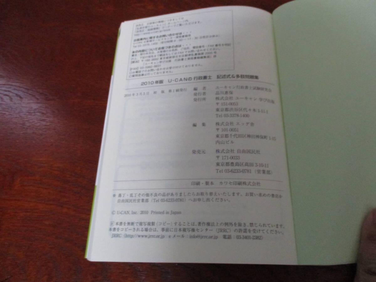【30112103】U-CANの行政書士 記述式&多肢問題集■初版■ユーキャン行政書士試験研究会_画像4