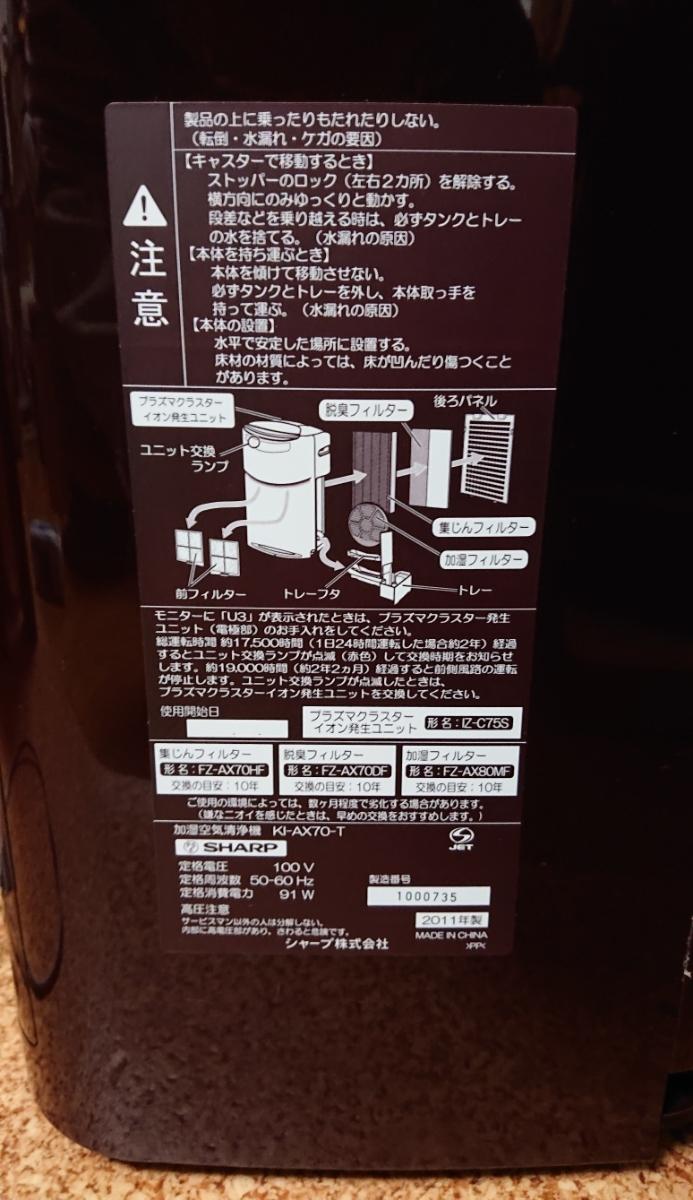 シャープ プラズマクラスター25000搭載 加湿空気清浄機 KI-AX70-T ブラウン_画像5