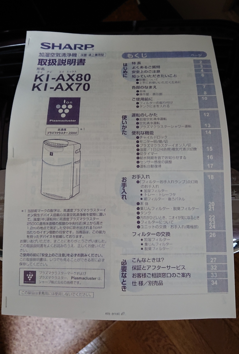 シャープ プラズマクラスター25000搭載 加湿空気清浄機 KI-AX70-T ブラウン_画像7