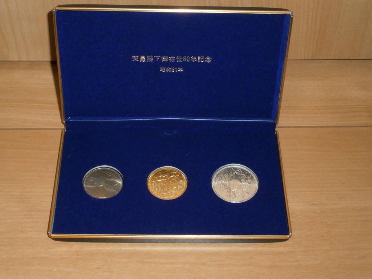 皇帝60週年紀念(昭和61)10萬日元金幣·1萬日元銀幣·500日元白銅套裝3件 編號:336124106