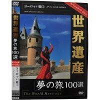 世界遺産夢の旅100選 スペシャルバージョン ヨーロッパ篇1  スペイン・イギリス・クロアチア 中古 DVD 旅行 風景☆在庫2