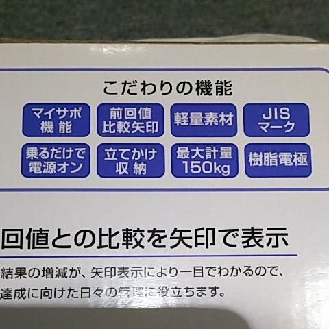 タニタ 体組成計 BC-760-WH 新品 未使用 TANITA 体重計_画像4