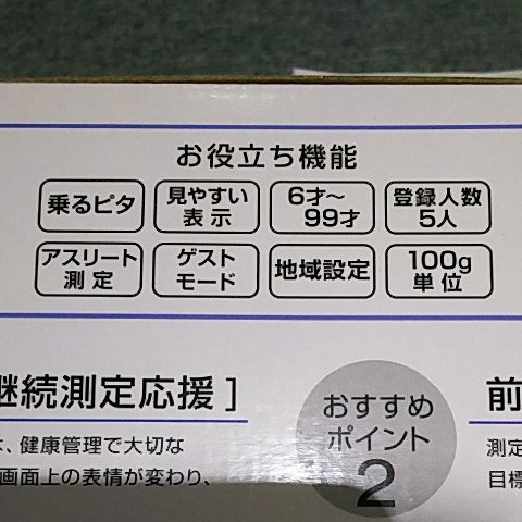 タニタ 体組成計 BC-760-WH 新品 未使用 TANITA 体重計_画像5