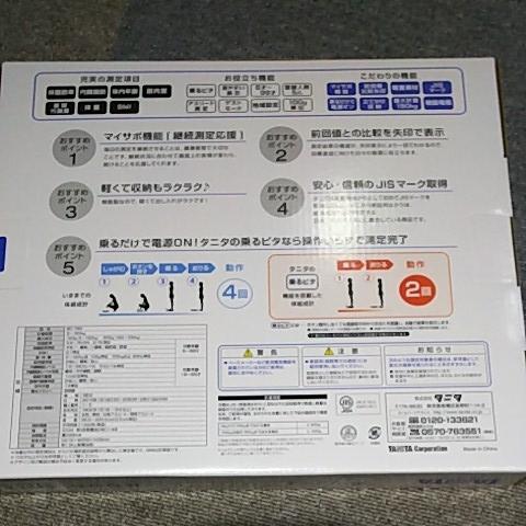 タニタ 体組成計 BC-760-WH 新品 未使用 TANITA 体重計_画像2