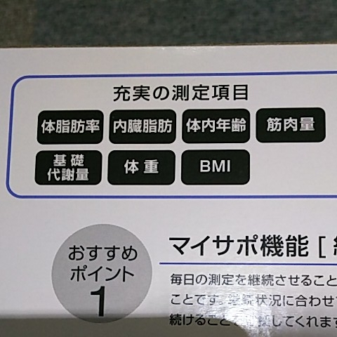 タニタ 体組成計 BC-760-WH 新品 未使用 TANITA 体重計_画像6