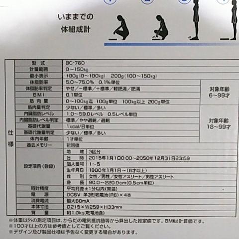 タニタ 体組成計 BC-760-WH 新品 未使用 TANITA 体重計_画像3