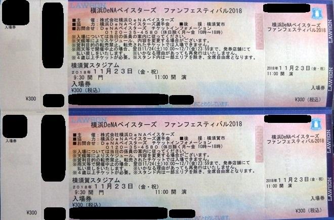 送料無料 【特定記録郵便】 横浜 DeNA ベイスターズ ファンフェスティバル 2018 入場券2枚 11/23(金・祝) ファンフェス