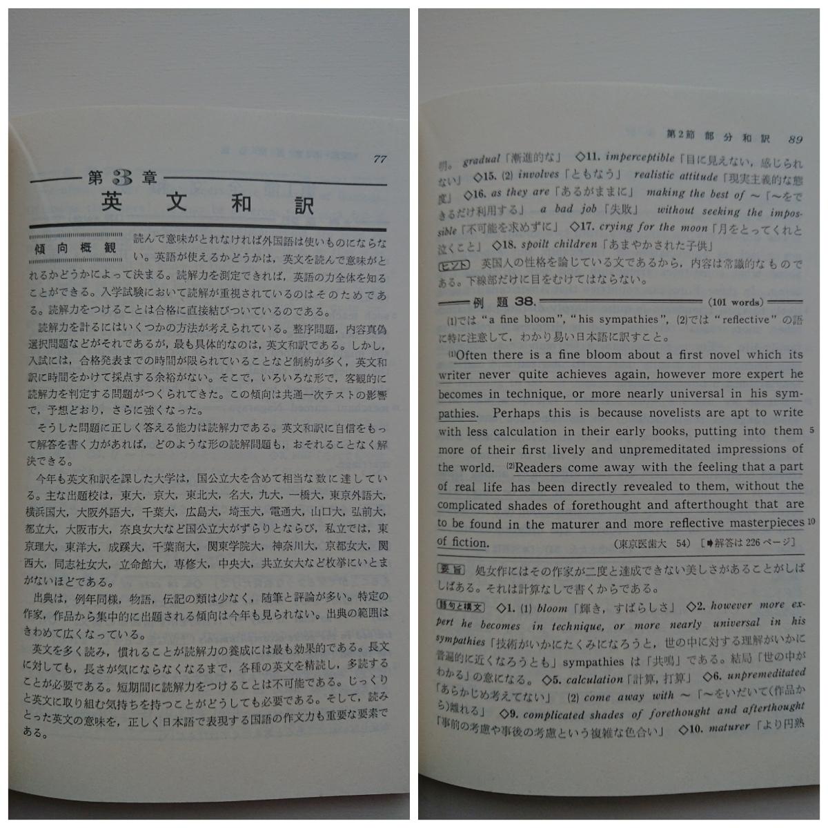 傾向と対策 英文解釈、英作・文法 昭和55年度(1980年) 梶木隆一,海江田 進,J.B.ハリス 旺文社 英語/大学受験/55年入試への徹底対策 _画像8