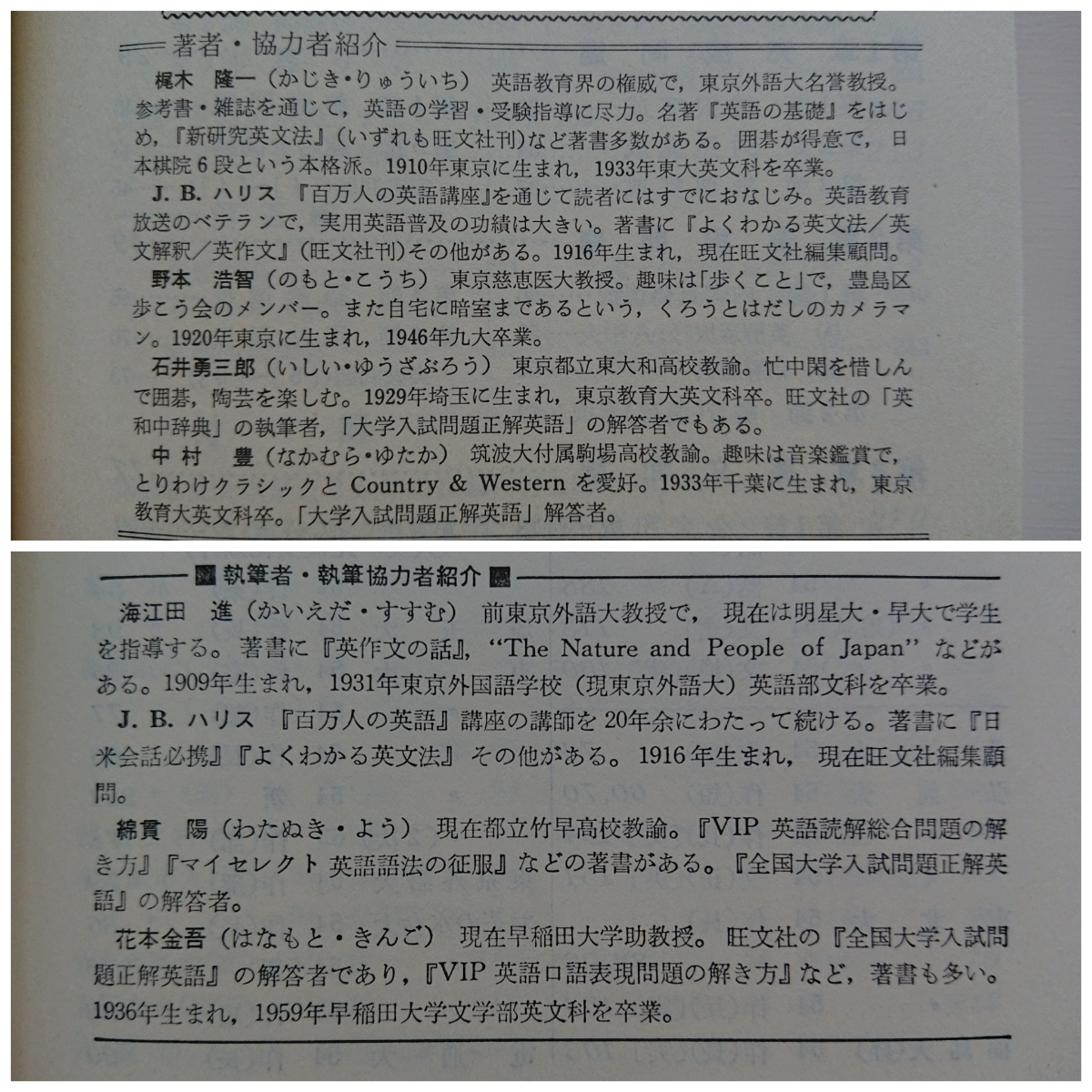 傾向と対策 英文解釈、英作・文法 昭和55年度(1980年) 梶木隆一,海江田 進,J.B.ハリス 旺文社 英語/大学受験/55年入試への徹底対策 _画像4