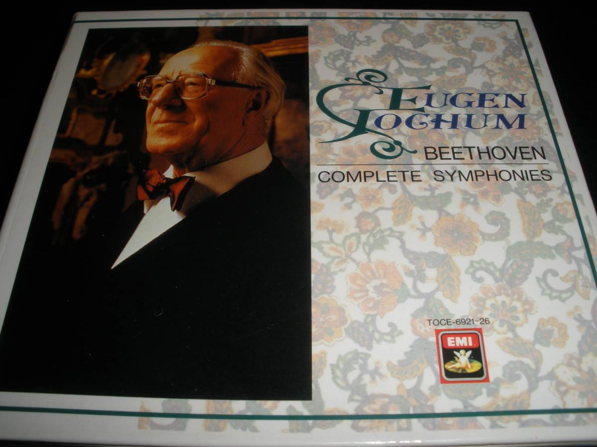 6CD ヨッフム ベートーヴェン 交響曲 全集 1 2 3 英雄 4 5 運命 6 7 8 第9番 合唱 ロンドン 東芝 EMI 国内 初期 Beethoven Complete Jochum_6CDヨッフム ベートーヴェン全集ロンドン響