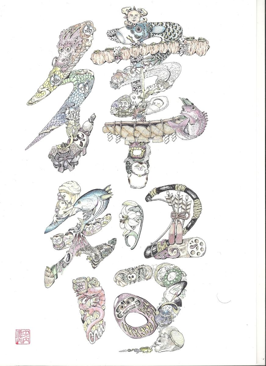 【額・送料無料】命名書画(イラストによる命名書)出産祝い 贈答品 プレゼント 贈り物 誕生祝 ギフト バースデー 尾鰭堂_画像2