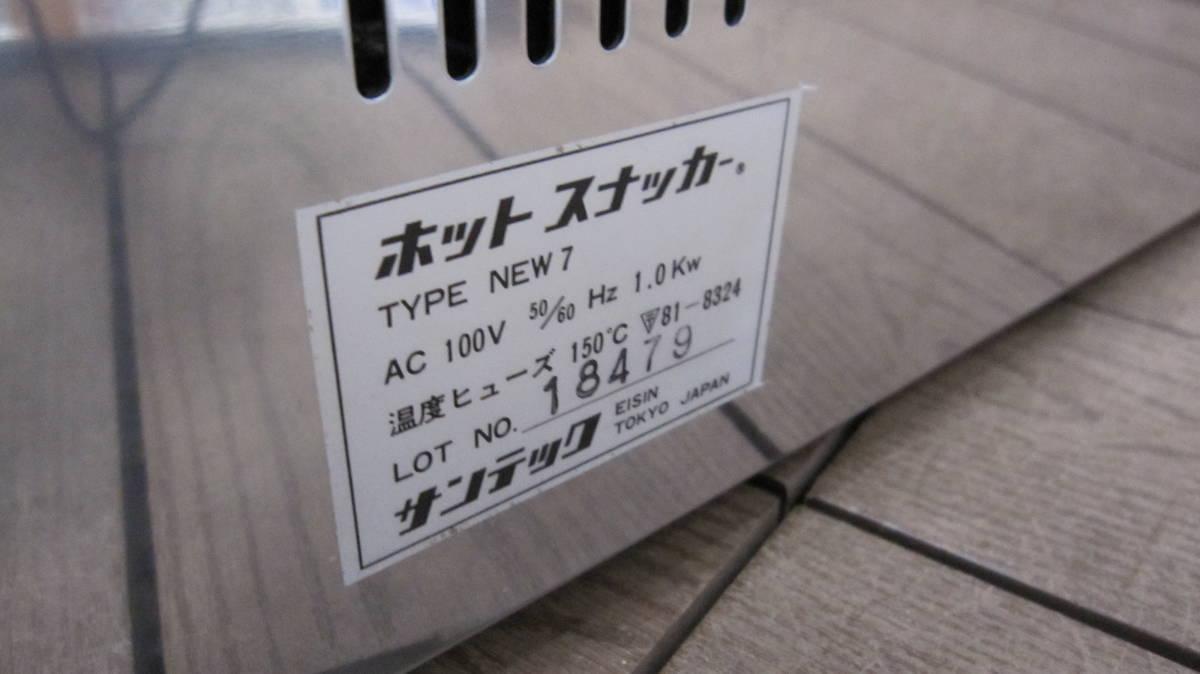 業務用【サンテック】ワッフルベーカー ホットスナッカー 丸型_画像5