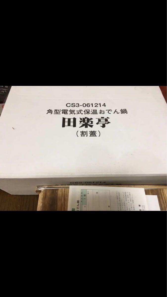 角型電気式保温おでん鍋 田楽亭 CS3-061214_画像3
