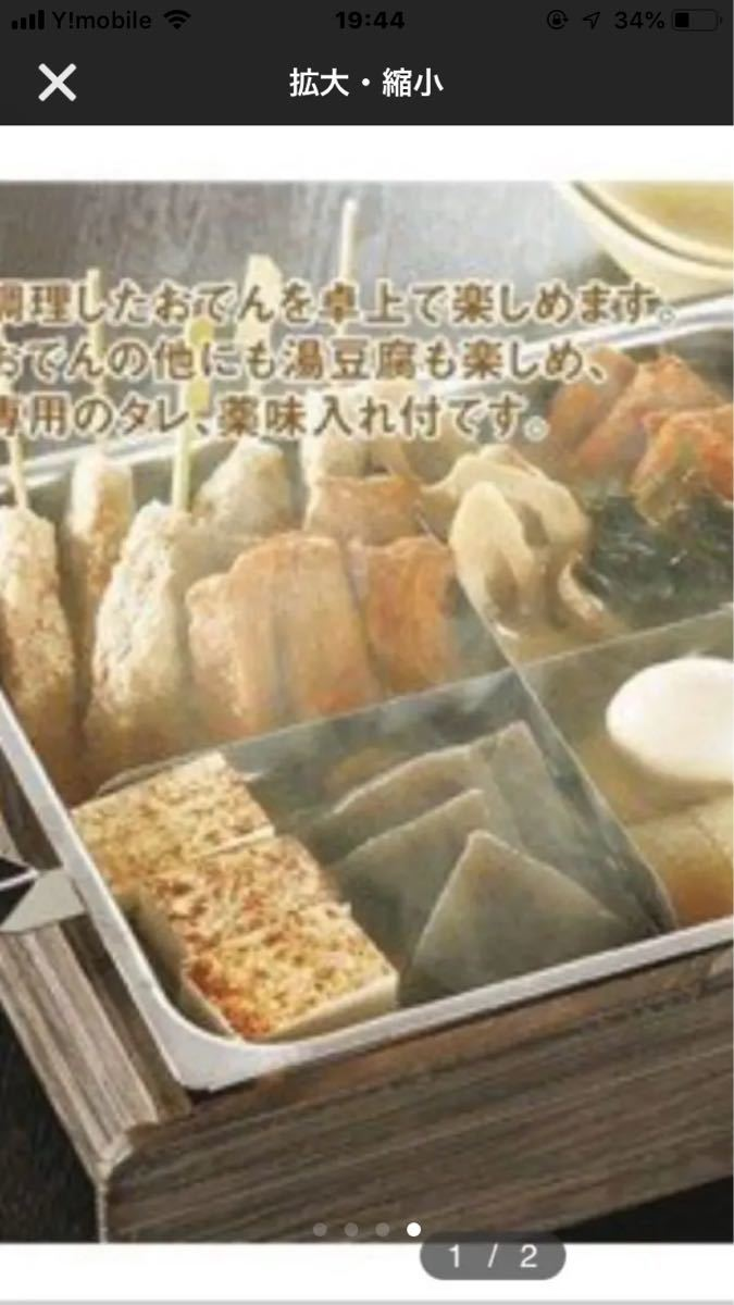 角型電気式保温おでん鍋 田楽亭 CS3-061214_画像2