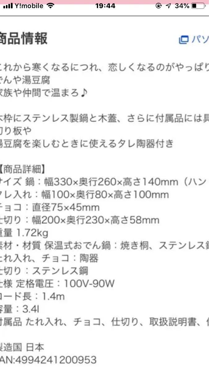 角型電気式保温おでん鍋 田楽亭 CS3-061214_画像4