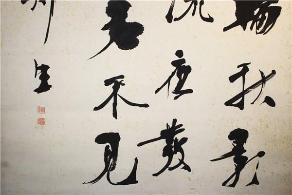 【華】大幅書 山形米沢の書家 宮島詠士 中国書法 合箱 〈真作〉 ウ2795_画像4