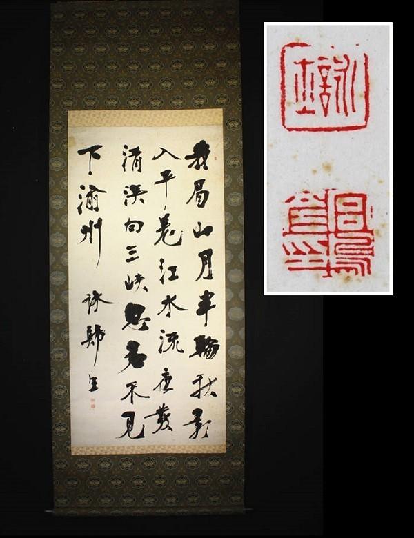 【華】大幅書 山形米沢の書家 宮島詠士 中国書法 合箱 〈真作〉 ウ2795_画像1
