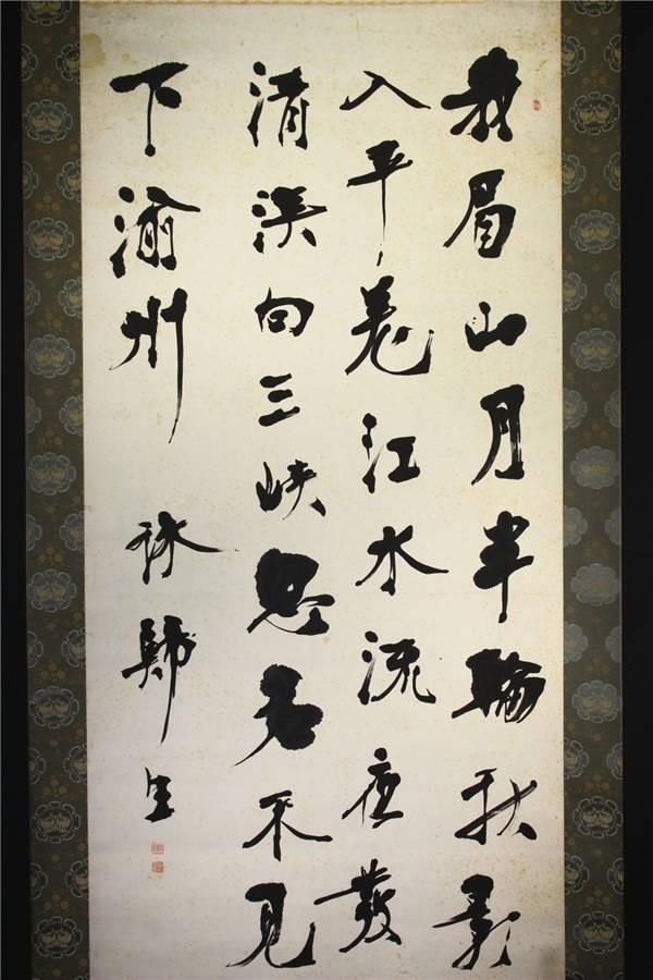 【華】大幅書 山形米沢の書家 宮島詠士 中国書法 合箱 〈真作〉 ウ2795_画像2