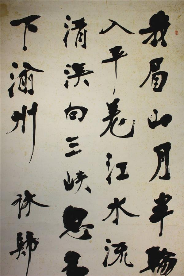 【華】大幅書 山形米沢の書家 宮島詠士 中国書法 合箱 〈真作〉 ウ2795_画像3