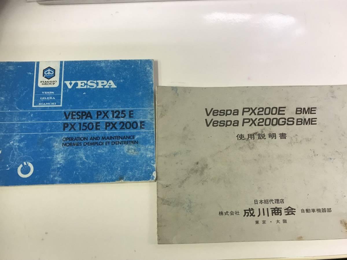 Fantastic Vespa Vespa Px150E 125E 200E Bme Owner Manual Wiring Diagram Wiring Database Indigelartorg